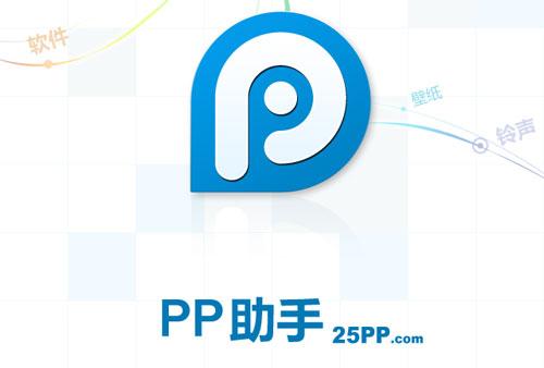 PP25 DIRECTEMENT SUR IPHONE